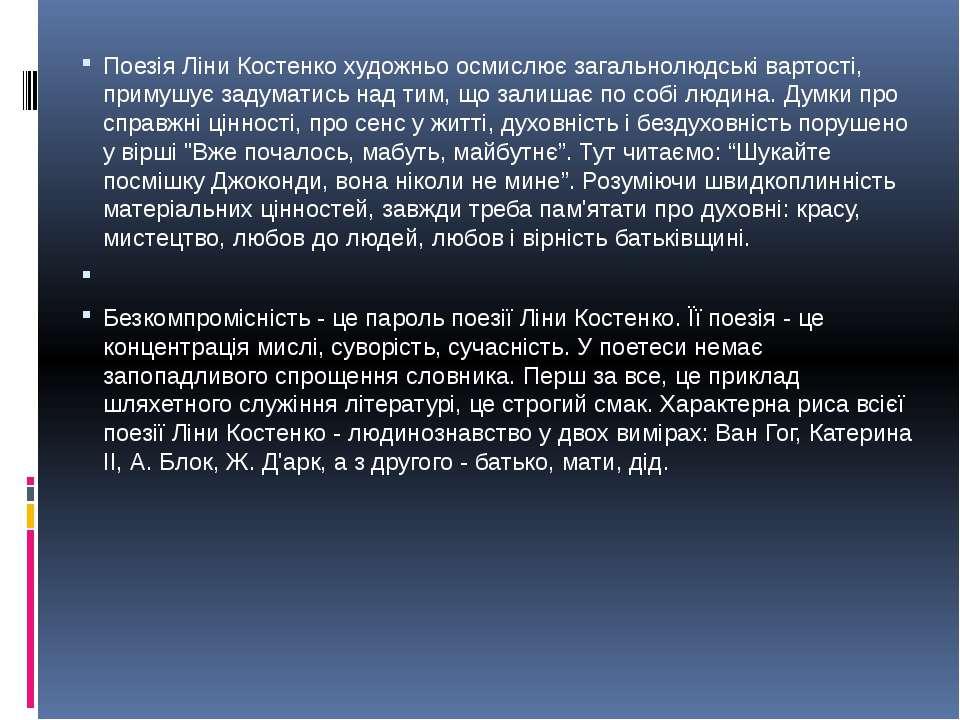 Поезія Ліни Костенко художньо осмислює загальнолюдські вартості, примушує зад...
