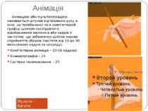Анімація Анімацією або мультиплікацією, називається штучне відтворення руху в...