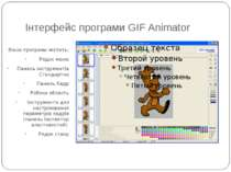 Інтерфейс програми GIF Animator Вікно програми містить: Рядок меню Панель інс...