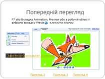 Попередній перегляд F7 або Вкладка Animation, Preview або в робочій області в...