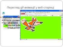 Перегляд gif-анімації у веб-сторінці