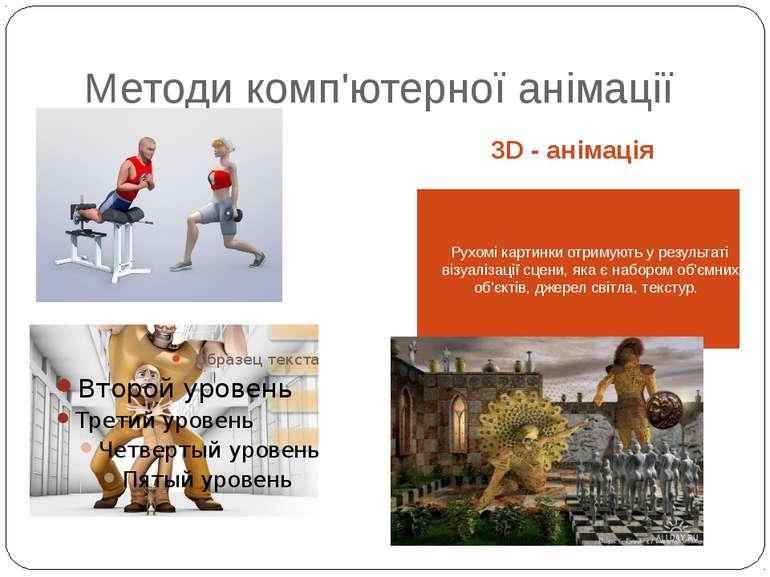 Методи комп'ютерної анімації 3D - анімація Рухомі картинки отримують у резуль...