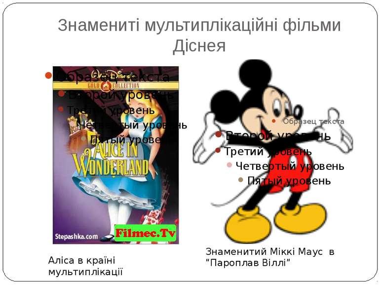 Знамениті мультиплікаційні фільми Діснея Аліса в країні мультиплікації Знамен...