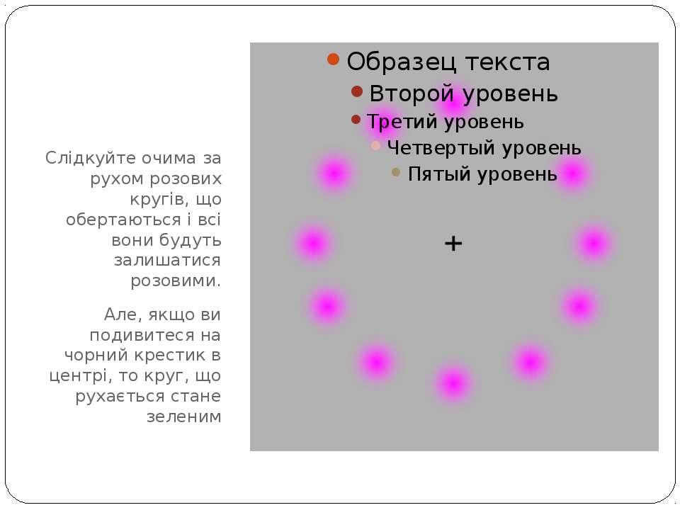 Слідкуйте очима за рухом розових кругів, що обертаються і всі вони будуть зал...