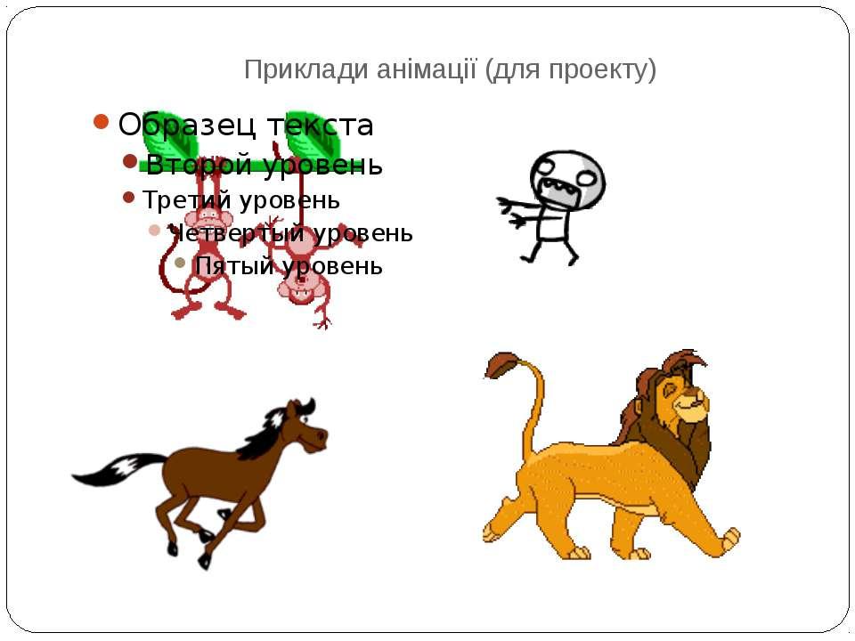 Приклади анімації (для проекту)
