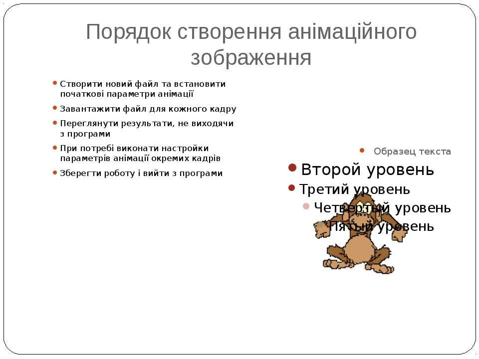 Порядок створення анімаційного зображення Створити новий файл та встановити п...