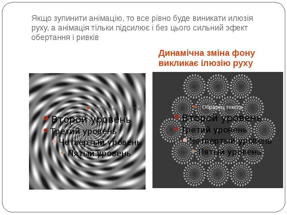 Якщо зупинити анімацію, то все рівно буде виникати илюзія руху, а анімація ті...