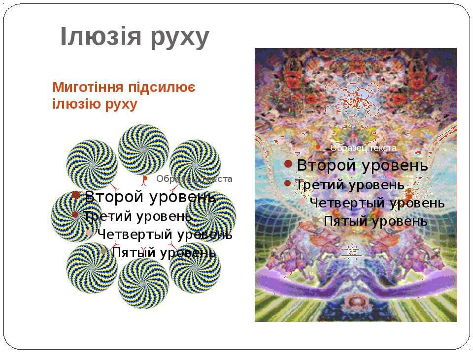 Ілюзія руху Миготіння підсилює ілюзію руху