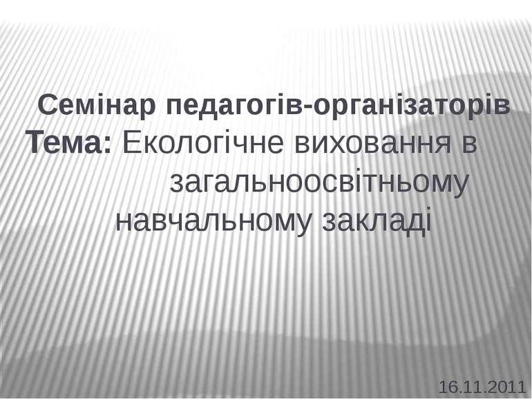 Семінар педагогів-організаторів Тема: Екологічне виховання в загальноосвітньо...