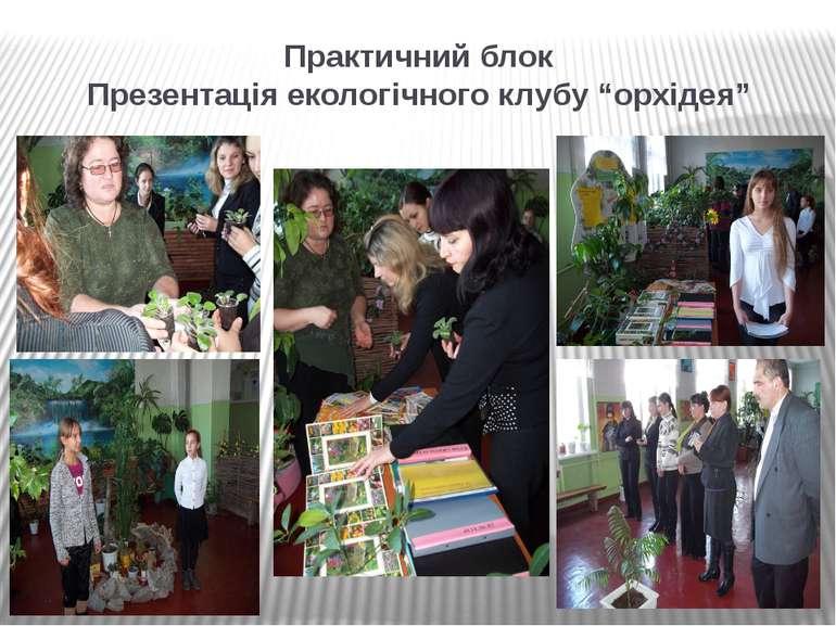"""Практичний блок Презентація екологічного клубу """"орхідея"""""""