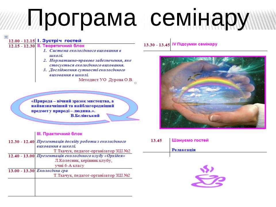Програма семінару