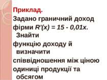 Приклад. Задано граничний доход фірми R'(х) = 15 - 0,01х. Знайти функцію дохо...