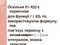 Оскільки К= К(t) є первісною для функції І = І(t), то, використовуючи формулу...