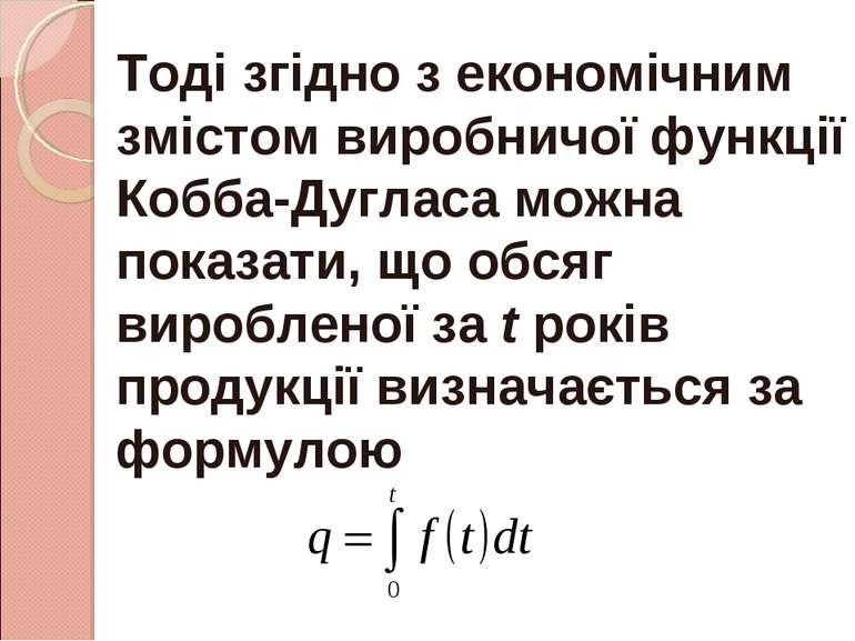Тоді згідно з економічним змістом виробничої функції Кобба-Дугласа можна пока...