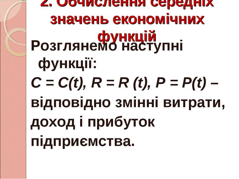 2. Обчислення середніх значень економічних функцій Розглянемо наступні функці...