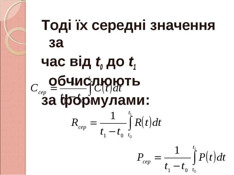 Тоді їх середні значення за час від t0 до t1 обчислюють за формулами: