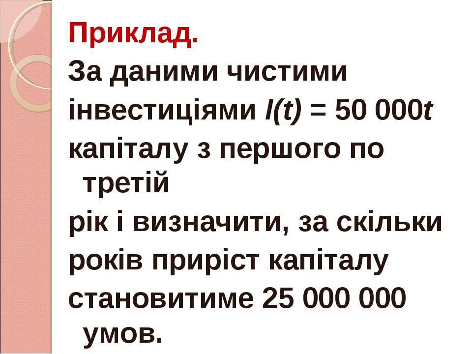Приклад. За даними чистими інвестиціями І(t) = 50 000t капіталу з першого по ...