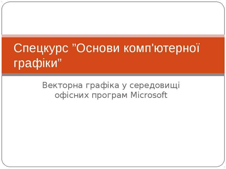 """Векторна графіка у середовищі офісних програм Microsoft Спецкурс """"Основи комп..."""