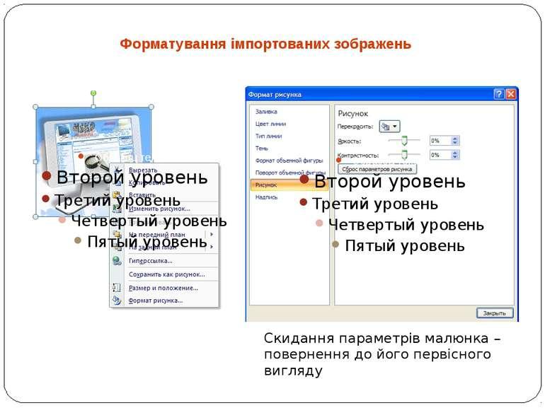 Форматування імпортованих зображень Скидання параметрів малюнка – повернення ...