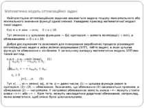 Математична модель оптимізаційної задачі Найпростішою оптимізаційною задачею ...