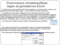 Розв'язання оптимізаційних задач за допомогою Excel У табличному процесорі Mi...