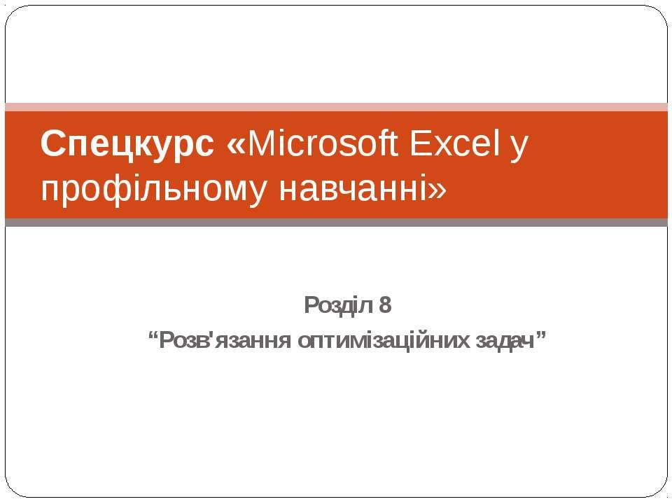 """Розділ 8 """"Розв'язання оптимізаційних задач"""" Спецкурс «Microsoft Excel у профі..."""