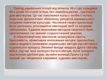 Період української історії від початку 30-х і до середини 50-х років ХХ столі...