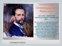Олександр Олександрович Мура шко (1875-1919)— український живописець,педагог ...