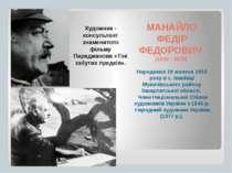 МАНАЙЛО ФЕДІР ФЕДОРОВИЧ (1910 - 1978)  Народився 19 жовтня 1910 року в с. Ів...