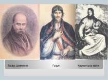 Тарас Шевченко Гуцул Карпатська мати