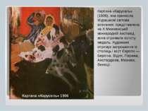Картина «Карусель» (1906), яка принесла Мурашкові світове визнання: представл...