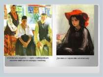 «Селянська родина»— одне з найвідоміших полотен майстра на народну тематику....