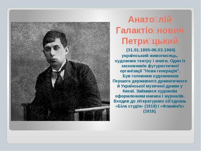 Анато лій Галактіо нович Петри цький (31.01.1895-06.03.1964) український живо...