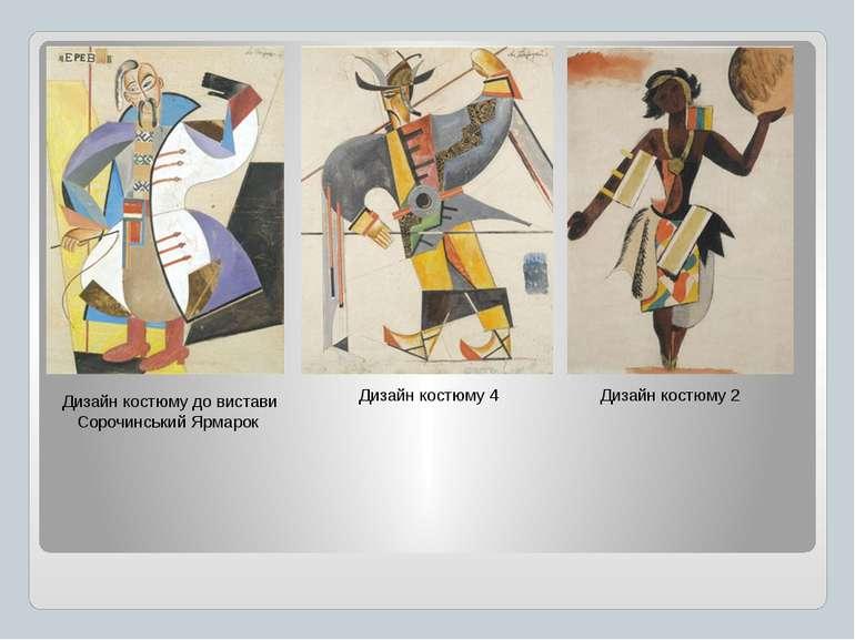 Дизайн костюму до вистави Сорочинський Ярмарок Дизайн костюму 4 Дизайн костюму 2