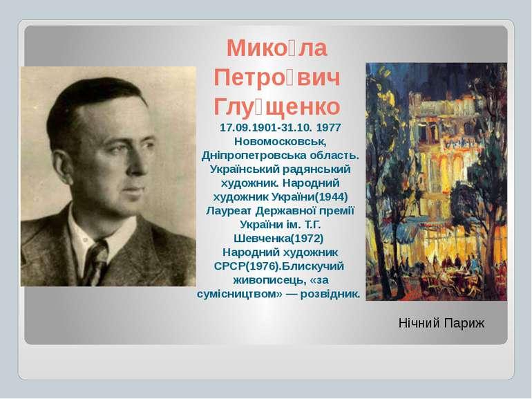 Мико ла Петро вич Глу щенко 17.09.1901-31.10. 1977 Новомосковськ, Дніпропетро...
