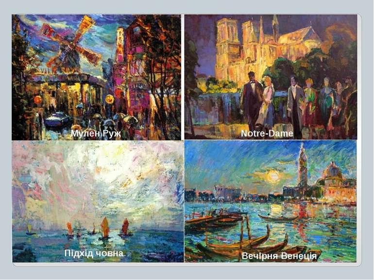 Підхід човна Мулен Руж Вечірня Венеція Notre-Dame