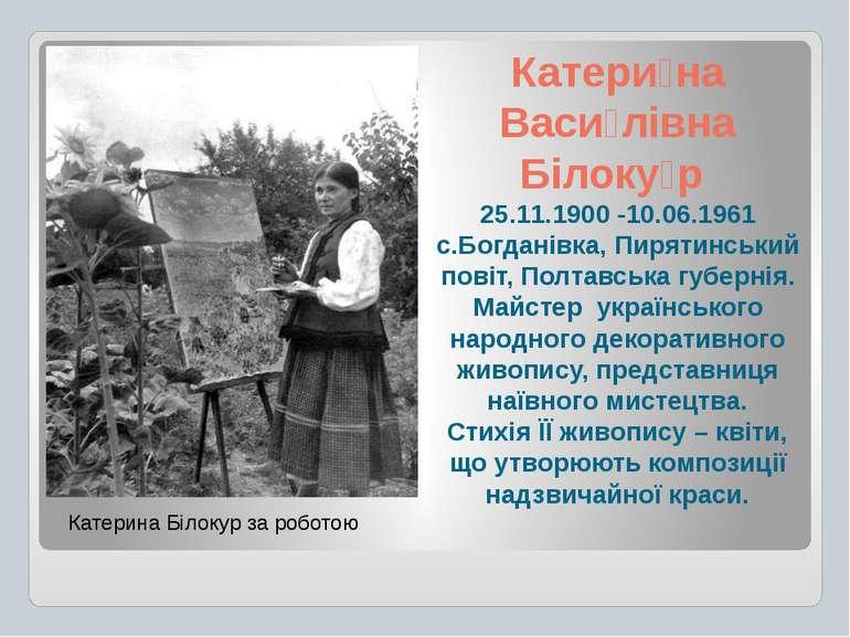 Катери на Васи лівна Білоку р 25.11.1900 -10.06.1961 с.Богданівка, Пирятинськ...