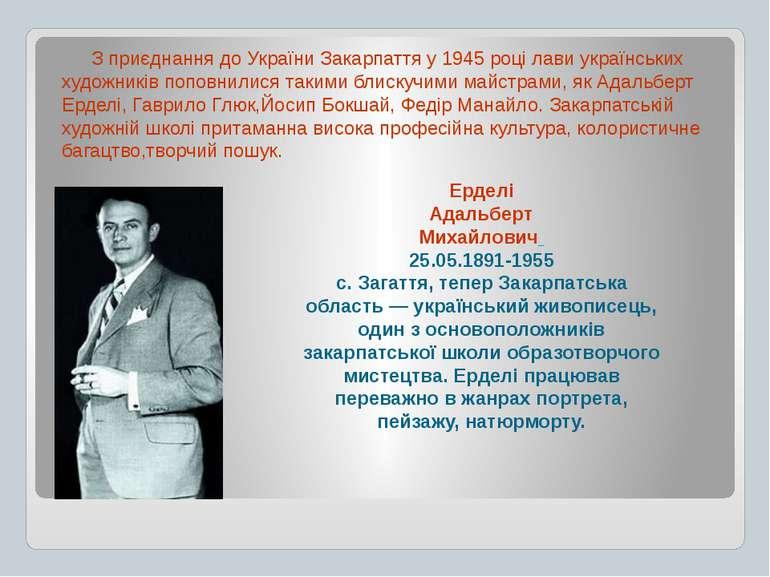 З приєднання до України Закарпаття у 1945 році лави українських художників по...