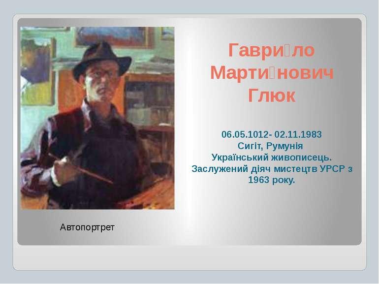 Гаври ло Марти нович Глюк 06.05.1012- 02.11.1983 Сигіт, Румунія Український ...