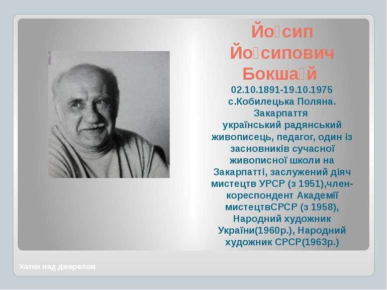Йо сип Йо сипович Бокша й 02.10.1891-19.10.1975 с.Кобилецька Поляна. Закарпат...