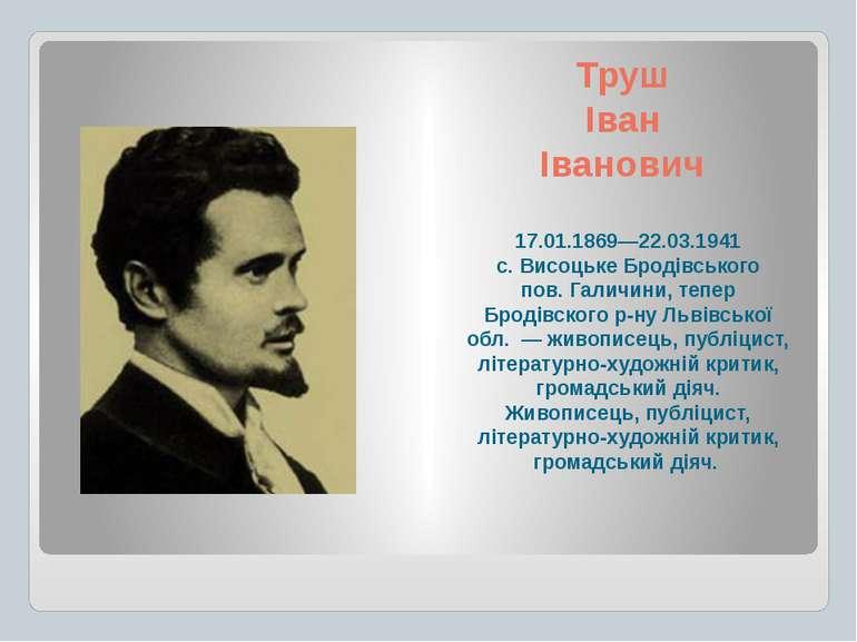 Труш Іван Іванович 17.01.1869—22.03.1941 с.Висоцьке Бродівського пов.Галичи...