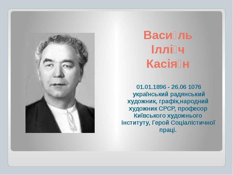 Васи ль Іллі ч Касія н 01.01.1896 -26.06 1076 український радянський художни...