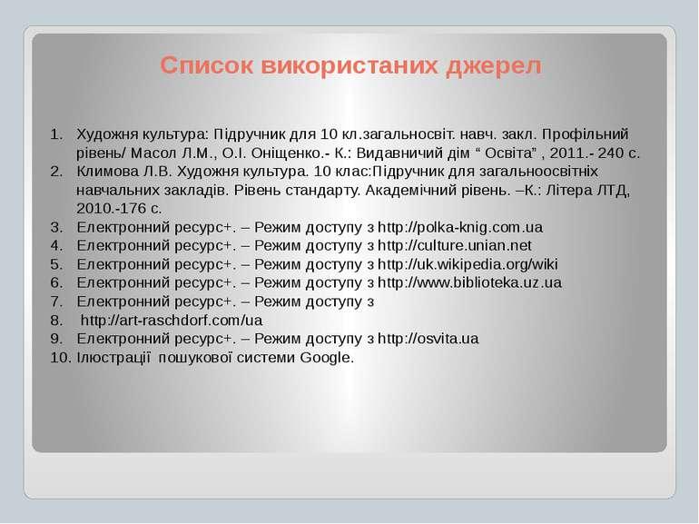 Список використаних джерел Художня культура: Підручник для 10 кл.загальносвіт...