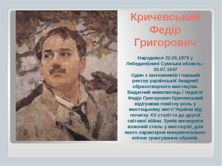 Кричевський Федір Григорович Народився 22.05.1879 у Лебедині(нині Сумська обл...
