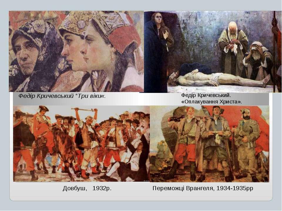 """Федір Кричевський. «Оплакування Христа». Федір Кричевський """"Три віки«. Довбуш..."""