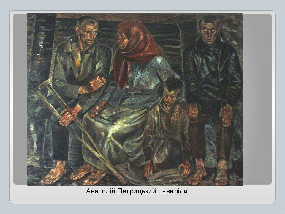 Анатолій Петрицький. Інваліди