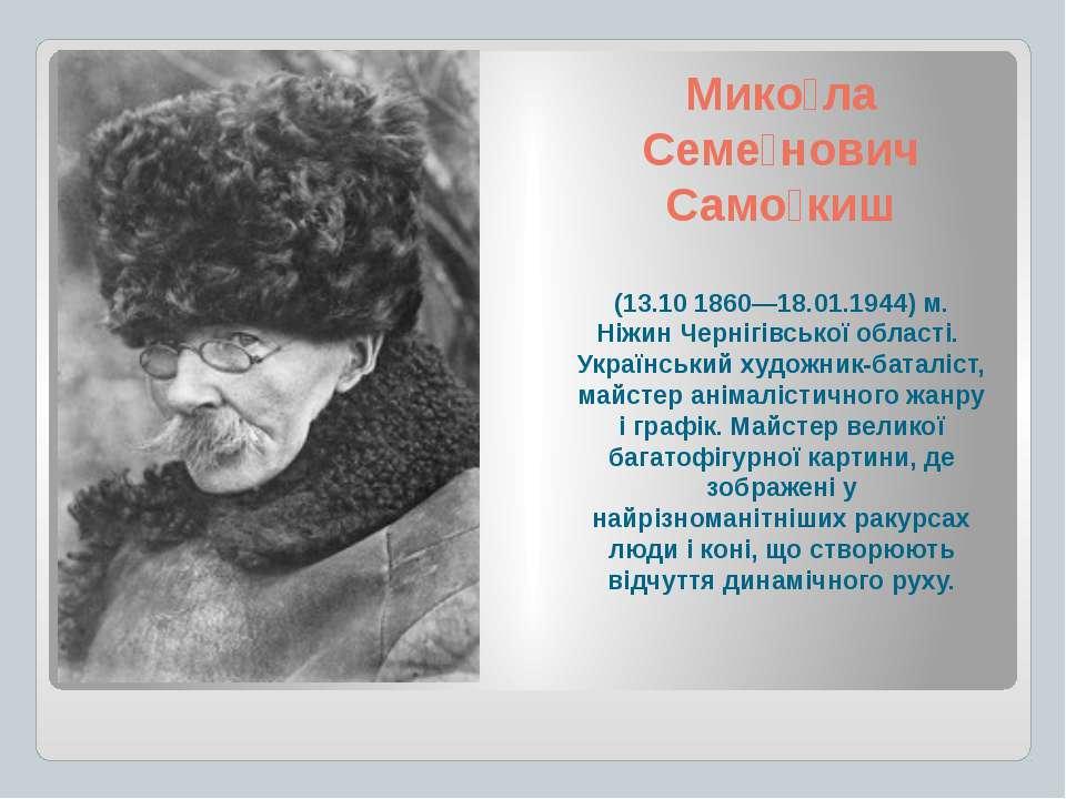 Мико ла Семе нович Само киш (13.101860—18.01.1944) м. Ніжин Чернігівської об...