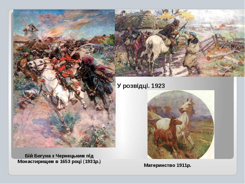 Бій Богуна з Чернецьким під Монастирищем в 1653 році (1931р.) У розвідці. 192...