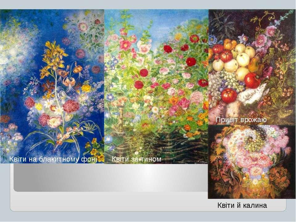 Квіти на блакитному фоні Квіти за тином Привіт врожаю Квіти й калина