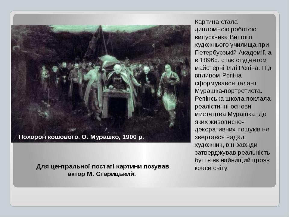 Похорон кошового. О. Мурашко, 1900 р. Для центральної постаті картини позував...